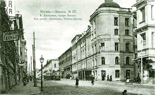 Театр Солодовникова на Б. Дмитровке (ныне Московский театр оперетты), 1913 г.