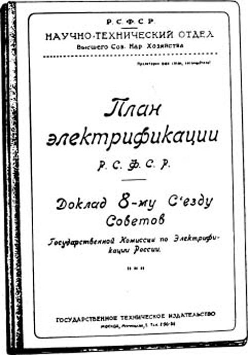 План эликтрофикации РСФСР, 1920 г.